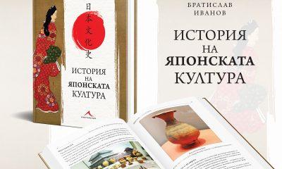 В навечерието на Олимпийските игри в Токио книга за Япония се превръща в бестселър у нас 189