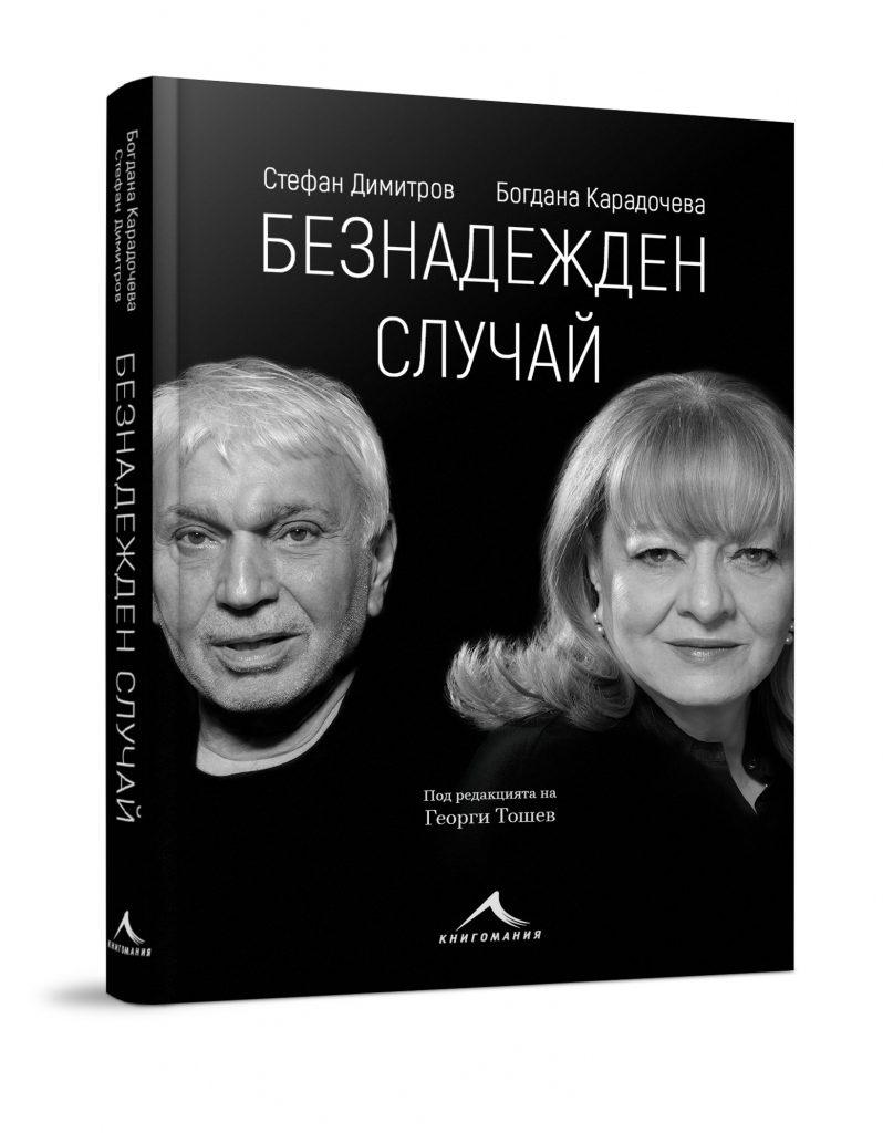 Излиза биографична книга за Богдана Карадочева по случай рождения й ден 147