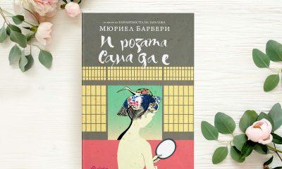 """Япония разцъфва в """"И розата сама да е"""" от Мюриел Барбери 63"""