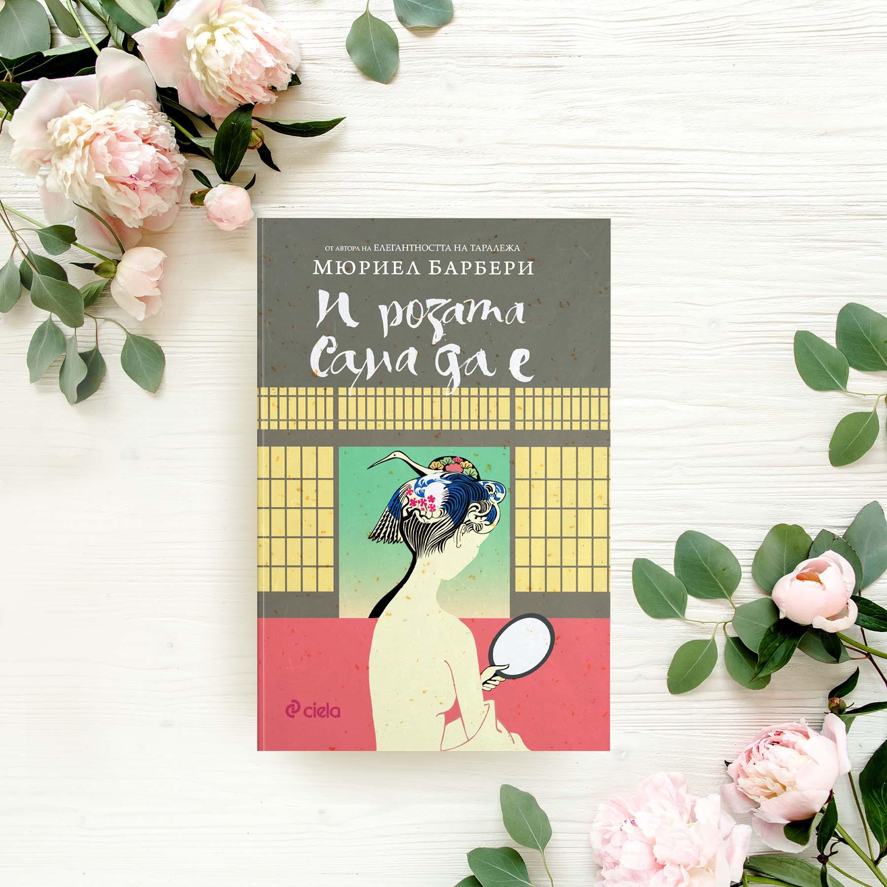 """Япония разцъфва в """"И розата сама да е"""" от Мюриел Барбери 141"""