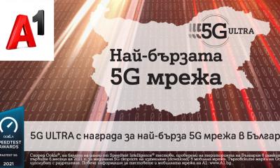 A1 има най-бързата 5G мрежа в България според Ookla® 111