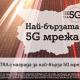 A1 има най-бързата 5G мрежа в България според Ookla® 173