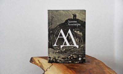 """Вечният """"Ад"""" на Данте в ново луксозно издание 160"""