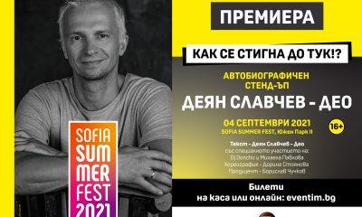"""""""Как се стигна до тук""""!? пита Део в премиера на Sofia Summer Fest 138"""
