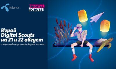 Digital Scouts стартира днес с много изненади и награди 120