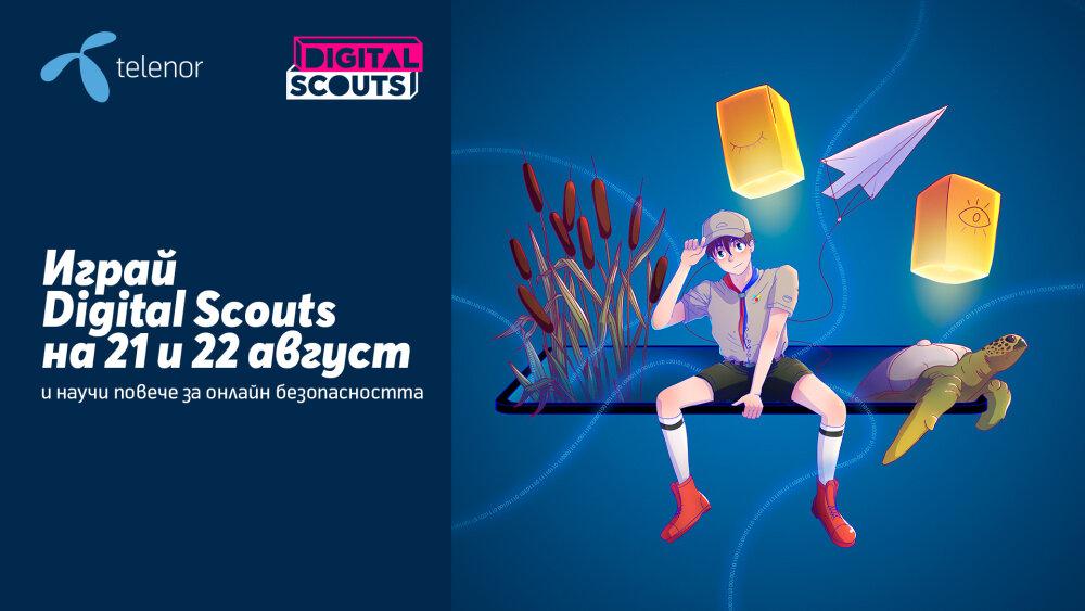 Digital Scouts стартира днес с много изненади и награди 141