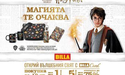 Хари Потър оживява в BILLA 202