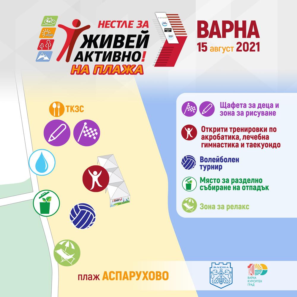 Световни и европейски шампиони на Нестле за Живей Активно! във Варна 141