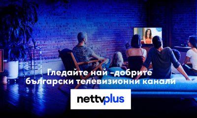 Най-доброто българско ТВ съдържание навсякъде по света с NetTV Plus България 160