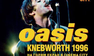 OASIS Knebworth 1996 в киносалоните на Cinema City 1