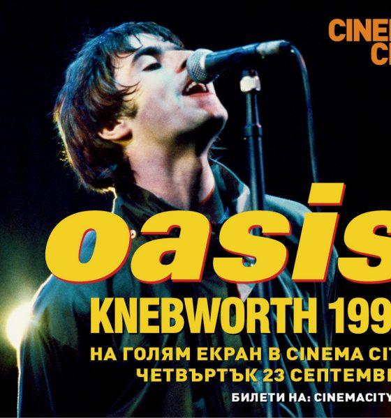 OASIS Knebworth 1996 в киносалоните на Cinema City 186
