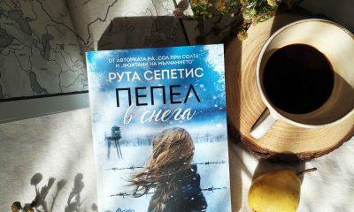 Най-личният роман на Рута Сепетис разказва за съдбата на Литва под ботуша на Сталин 62
