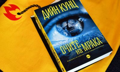 """Смразяващият трилър на Дийн Кунц """"Очите на мрака"""" вече и на български 154"""