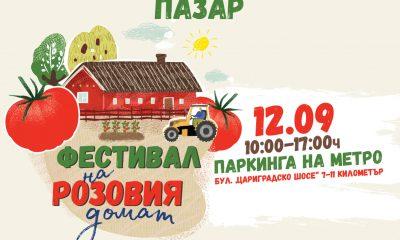 МЕТРО България отбелязва Фестивал на розовия домат 184