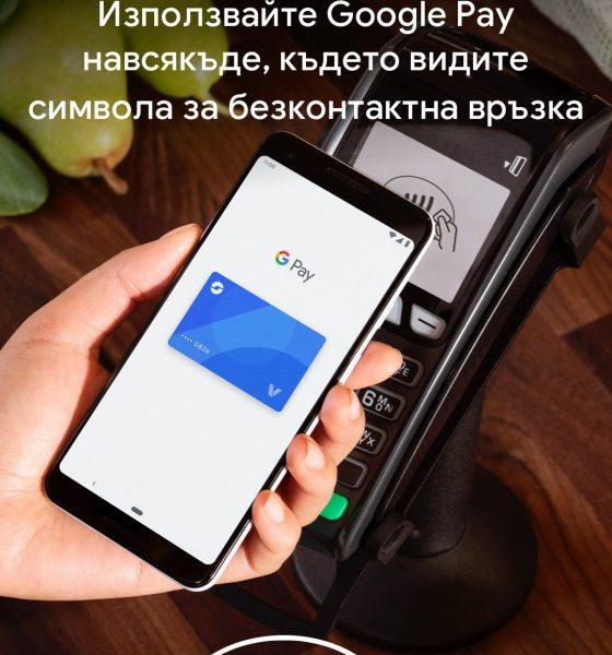 Google Pay вече е достъпен на новите Galaxy Watch4 и Galaxy Watch4 Classic в България 219