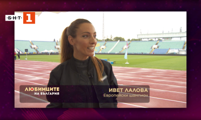 Кои са любимите спортисти на България? 58