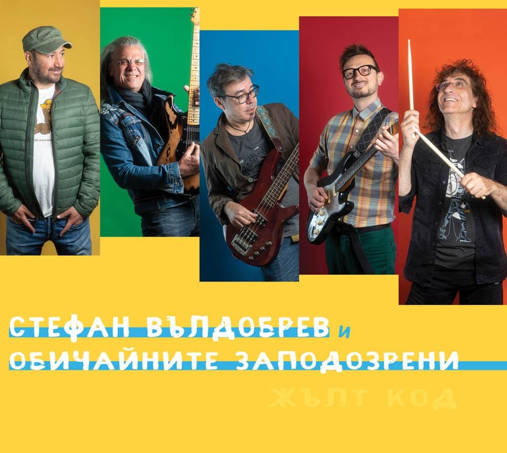 Стефан Вълдобрев и Обичайните заподозрени ще отпразнуват лятото на Sofia Summer Fest 141