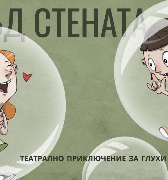 """""""Отвъд стената"""" - театрално приключение за глухи и чуващи деца 141"""