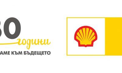 Shell празнува 30 години в България 180