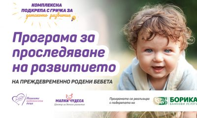 """Фондация """"Нашите недоносени деца"""" и БОРИКА АД стартират програма за проследяване ранното детско развитие на недоносените бебета 40"""