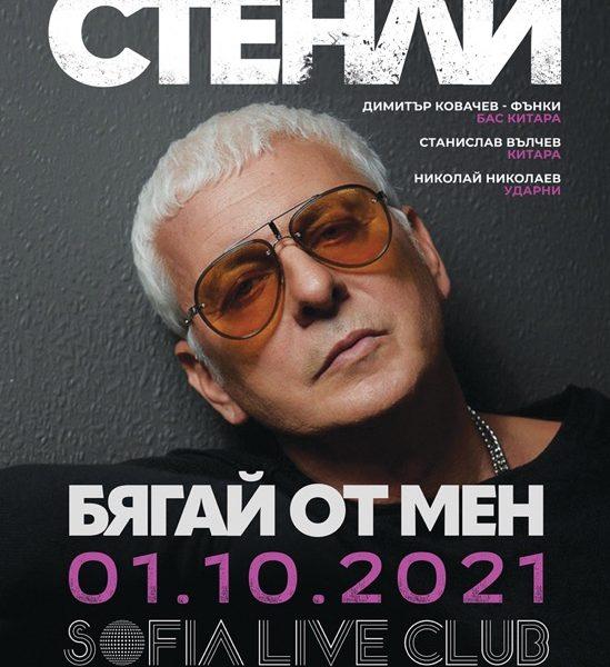 СТЕНЛИ и ЪПСУРТ дават старт на новия музикален сезон в SOFIA LIVE CLUB 156