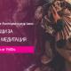 Онлайн пространство събира българските жени 361