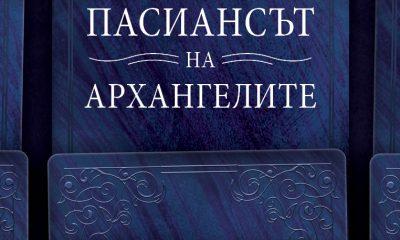 """""""Пасиансът на архангелите"""" ще е новият роман на Мария Лалева 69"""