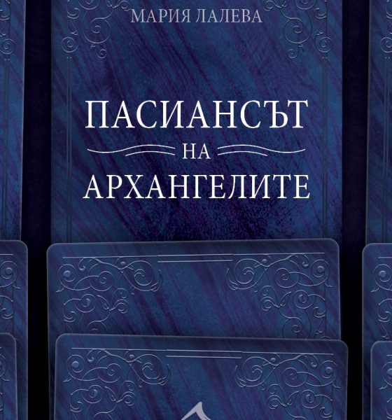 """""""Пасиансът на архангелите"""" ще е новият роман на Мария Лалева 141"""