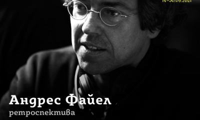 """Андрес Файел с дискусия на живо и представяне на филма """"Бойс"""" в кино """"Одеон"""" 160"""