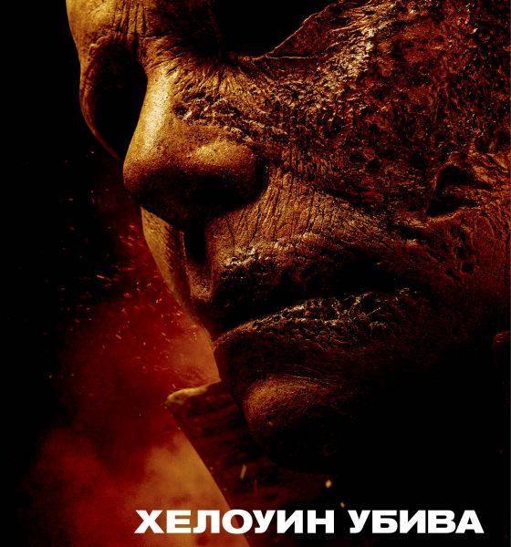 """Тази година """"Хелоуин убива"""" 197"""