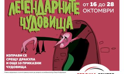 Легендарните чудовища на Европа гостуват за първи път в България 39