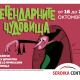 Легендарните чудовища на Европа гостуват за първи път в България 161