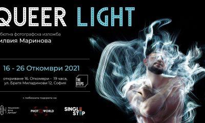 Queer Light - дебютна фотографска изложба на Силвия Маринова 37
